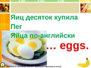 Яиц десяток купила Пег Яйца по-английски … eggs. КГУ имени Ш. Уалиханова Факу