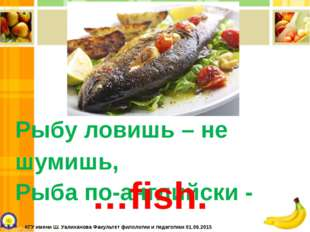 Рыбу ловишь – не шумишь, Рыба по-английски - …fish. КГУ имени Ш. Уалиханова Ф