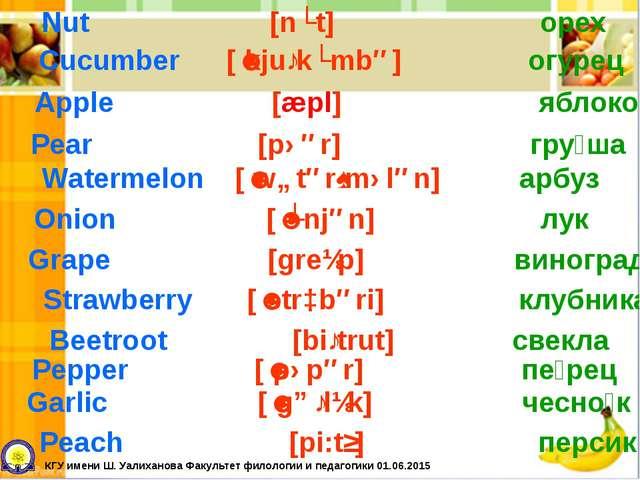 Nut [nʌt] орех Cucumber [ˈkjuːkʌmbə] огурец Apple [æpl] яблоко Pear [pɛər] гр...