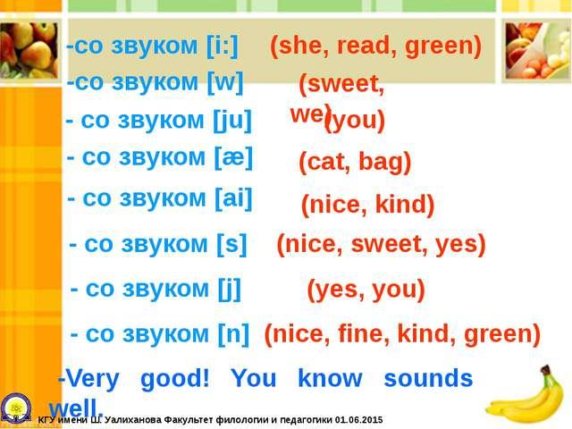 -со звуком [i:] -со звуком [w] - со звуком [ju] - со звуком [æ] - со звуком [...