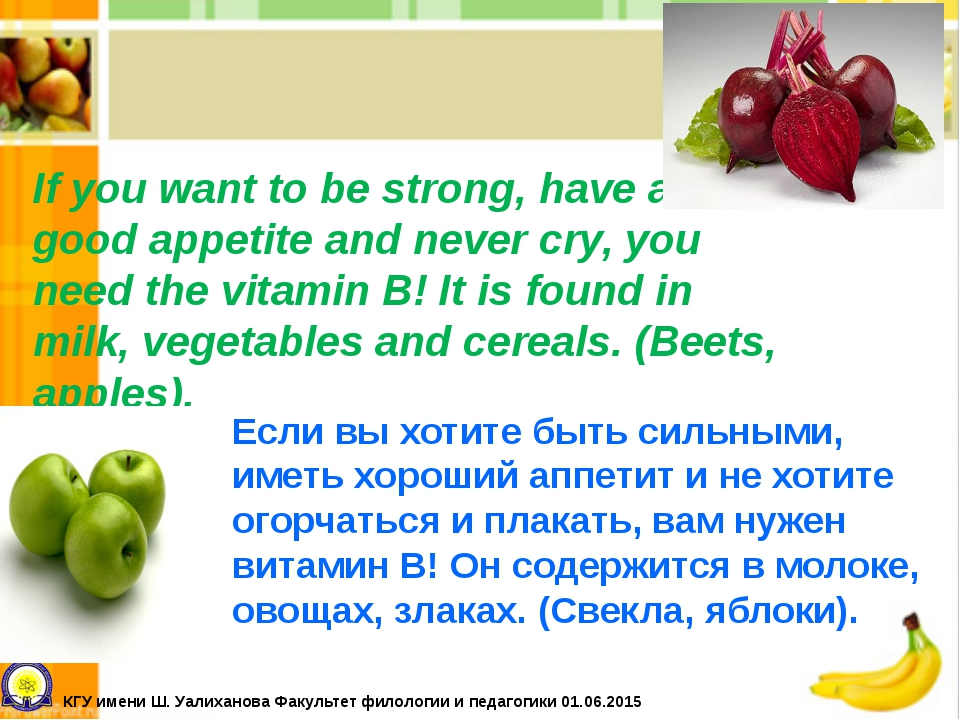If you want to be strong, have a good appetite and never cry, you need the vi...
