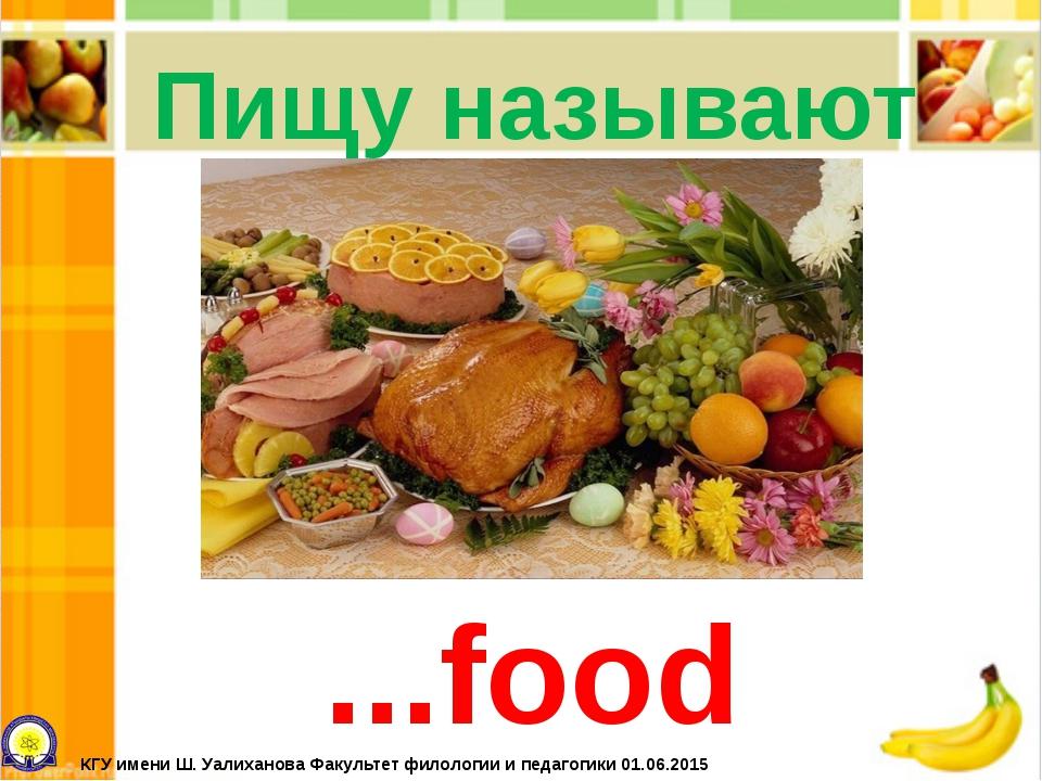 Пищу называют ...food КГУ имени Ш. Уалиханова Факультет филологии и педагогик...