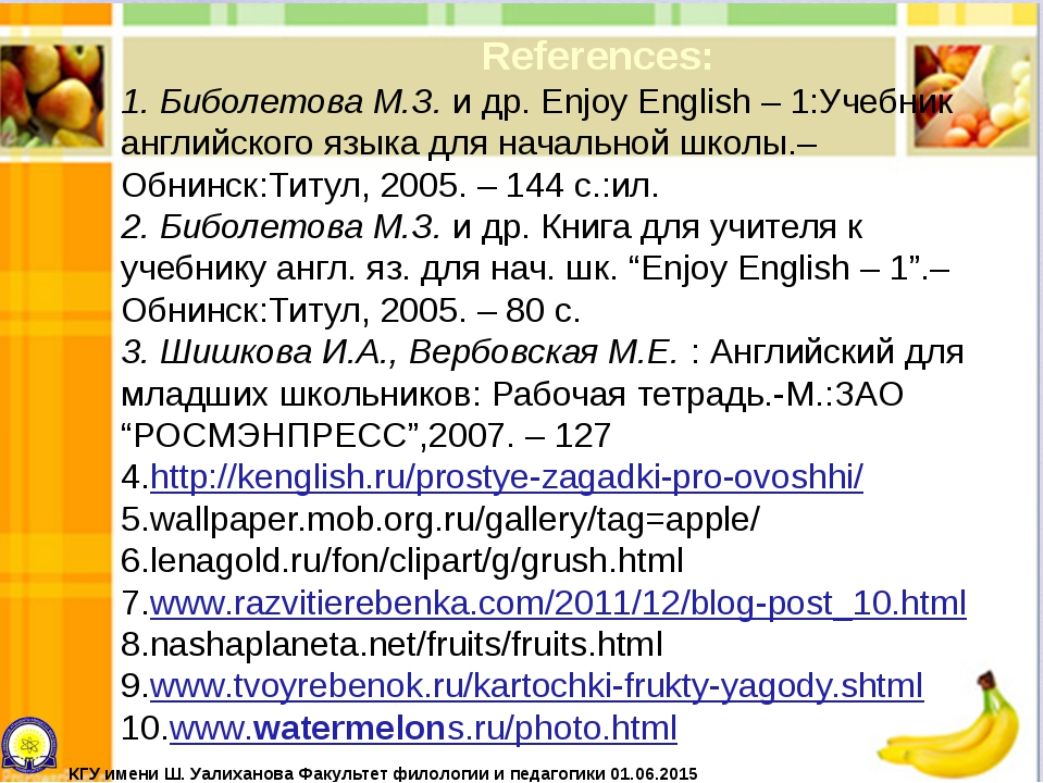 References: 1. Биболетова М.З.и др. Enjoy English – 1:Учебник английского я...