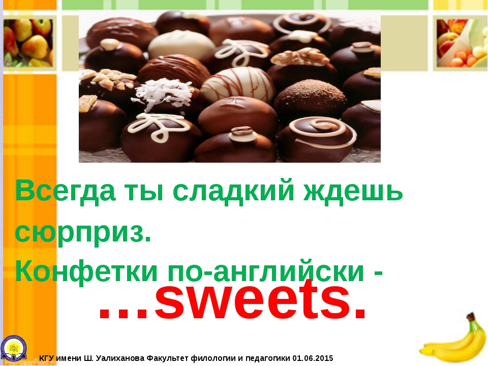 Всегда ты сладкий ждешь сюрприз. Конфетки по-английски - …sweets. КГУ имени Ш...