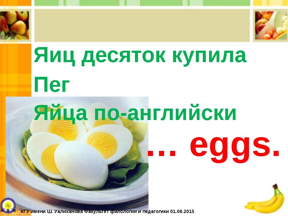 Яиц десяток купила Пег Яйца по-английски … eggs. КГУ имени Ш. Уалиханова Факу...