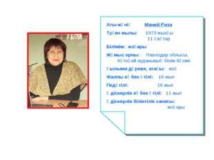 Аты-жөні: Маней Риза Туған жылы: 1973 жылғы 11 қаңтар Білімім: жоғары Жұмыс о