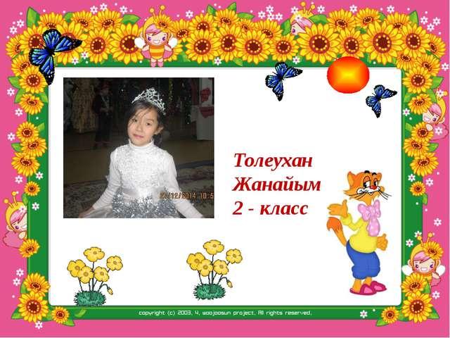 Толеухан Жанайым 2 - класс