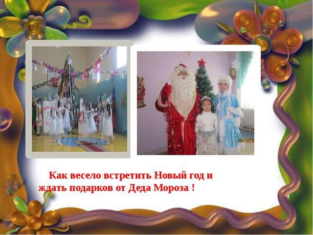 Как весело встретить Новый год и ждать подарков от Деда Мороза !