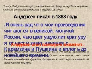 Сказки Андерсена быстро «разбежались» по свету, их перевели на разные языки.