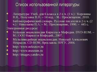 Список использованной литературы: Литература: Учеб. для 6 класса в 2-х ч. (1
