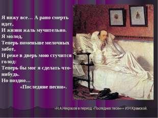 «Н.А.Некрасов в период «Последних песен»» И.Н.Крамской. Я вижу все… А рано см