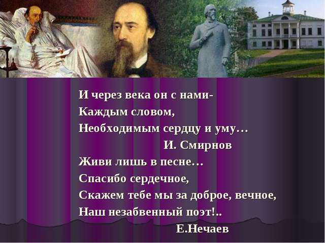 И через века он с нами- Каждым словом, Необходимым сердцу и уму… И. Смирнов Ж...