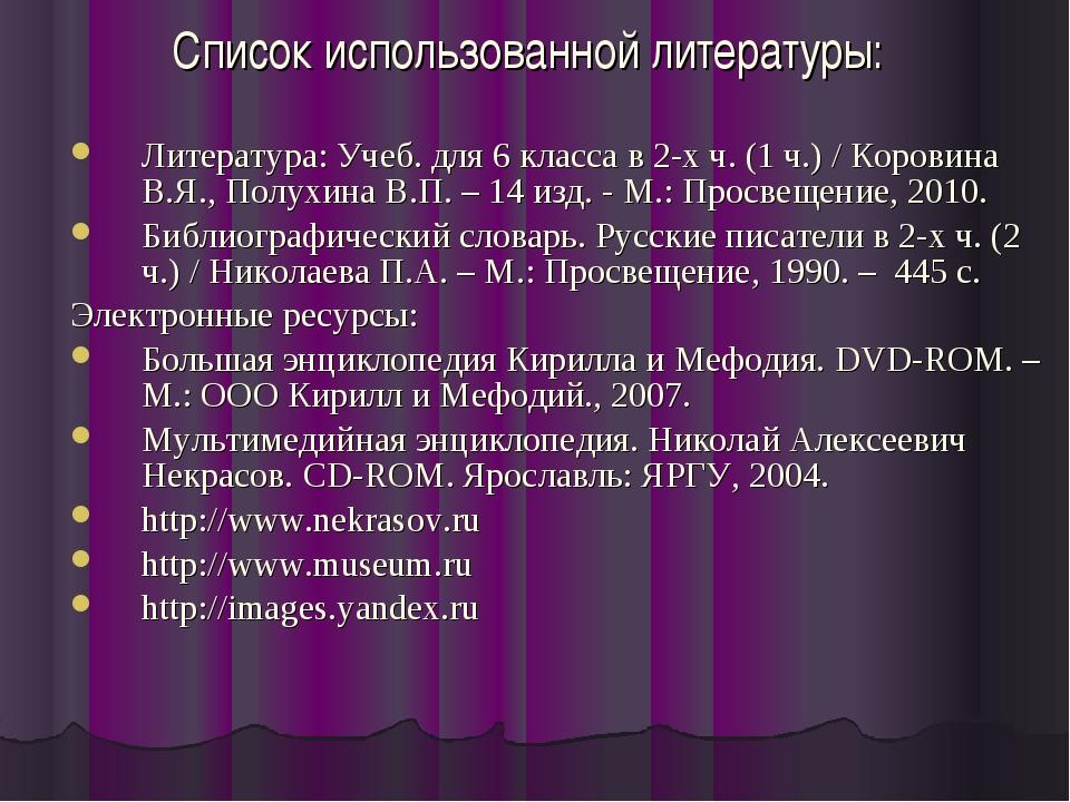 Список использованной литературы: Литература: Учеб. для 6 класса в 2-х ч. (1...