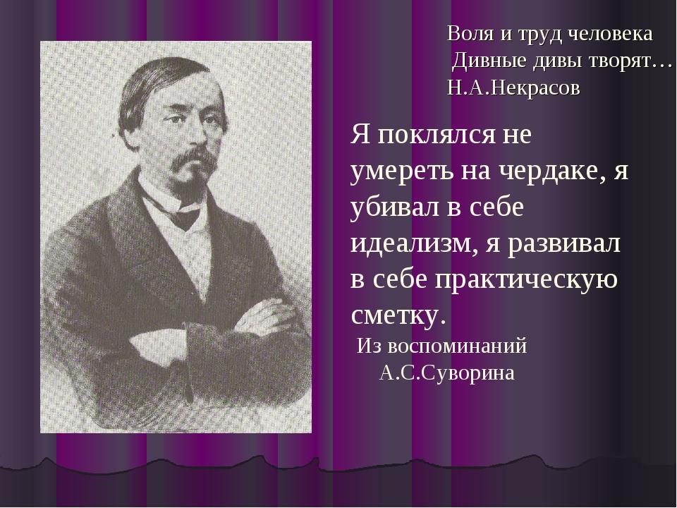 Воля и труд человека Дивные дивы творят… Н.А.Некрасов Я поклялся не умереть н...