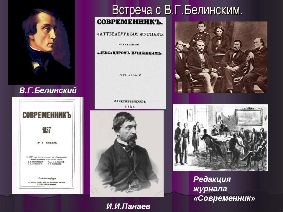 Встреча с В.Г.Белинским. В.Г.Белинский И.И.Панаев Редакция журнала «Современ...