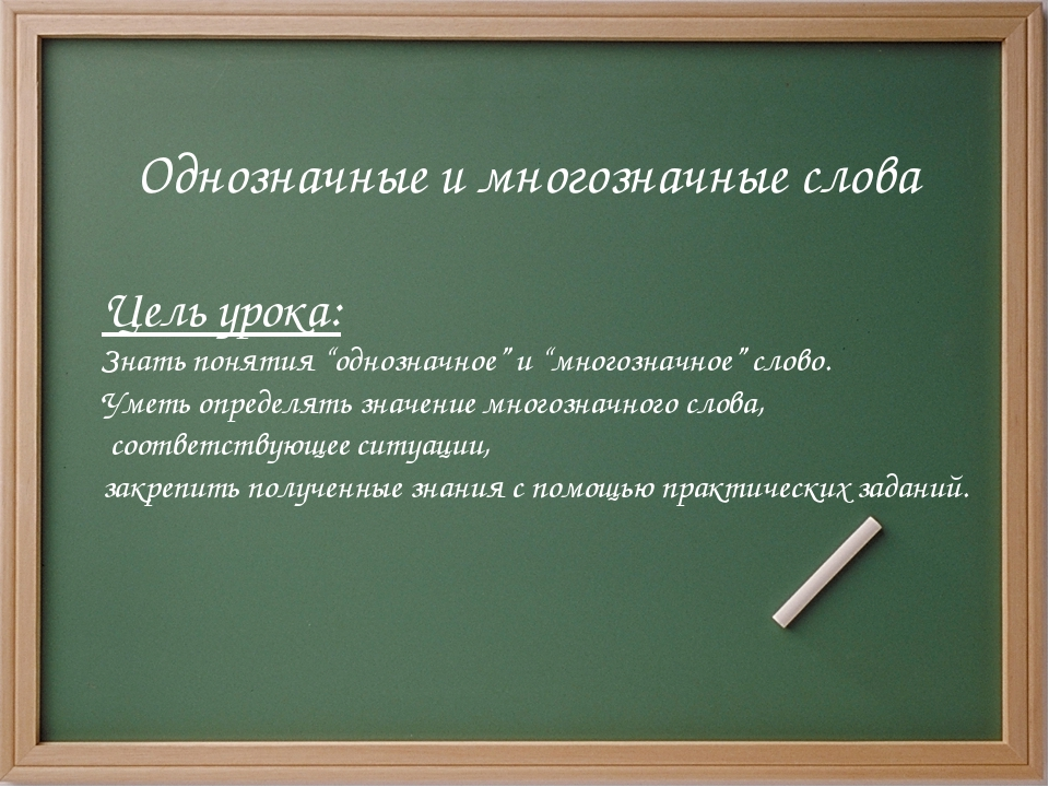 """Однозначные и многозначные слова Цель урока: Знать понятия """"однозначное"""" и """"м..."""