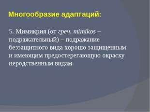 Многообразие адаптаций: 5. Мимикрия (от греч. mimikos – подражательный) – под