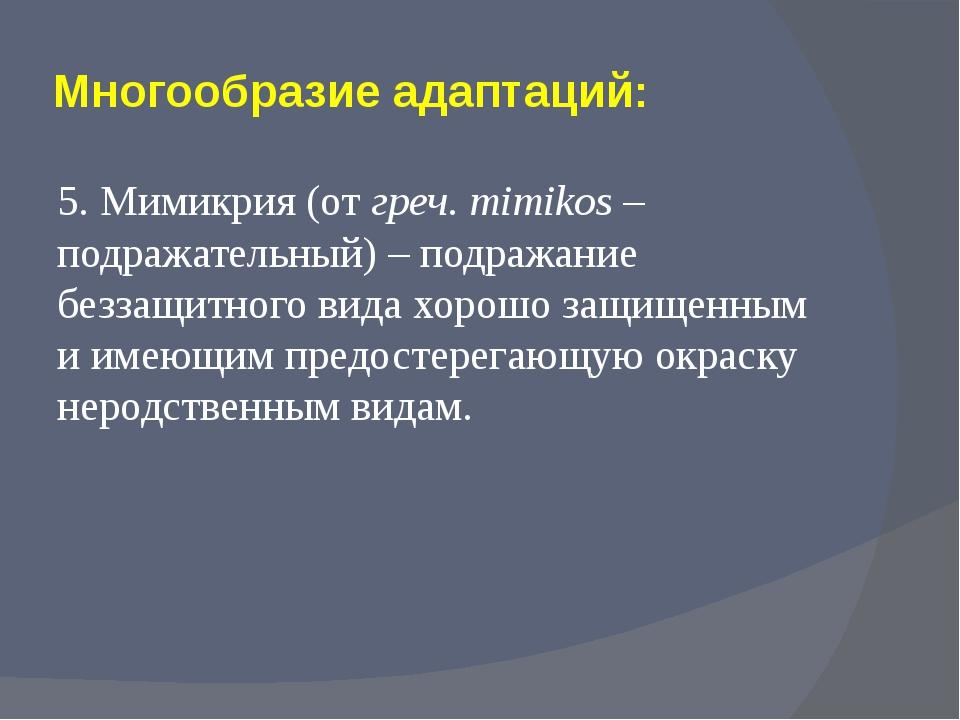 Многообразие адаптаций: 5. Мимикрия (от греч. mimikos – подражательный) – под...