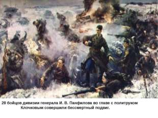 28 бойцов дивизии генерала И. В. Панфилова во главе с политруком Клочковым со