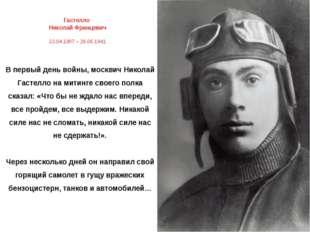 Гастелло Николай Францевич 23.04.1907 – 26.06.1941 22июня, вп22ию22июня,