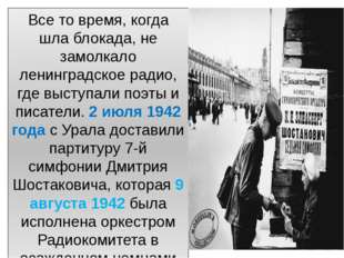 Все то время, когда шла блокада, не замолкало ленинградское радио, где выступ