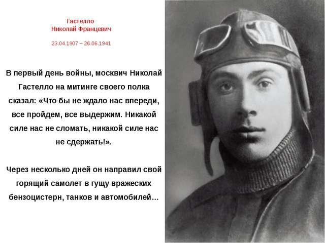 Гастелло Николай Францевич 23.04.1907 – 26.06.1941 22июня, вп22ию22июня,...