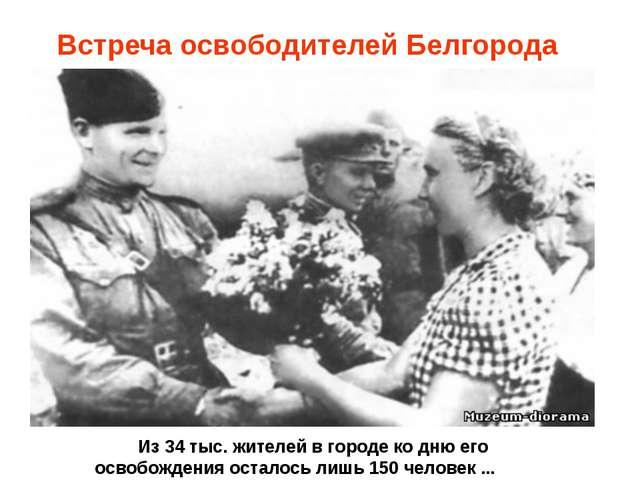 Встреча освободителей Белгорода Из 34 тыс. жителей в городе ко дню его освоб...