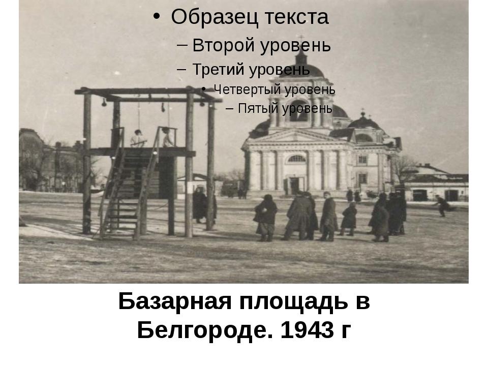 Базарная площадь в Белгороде. 1943 г