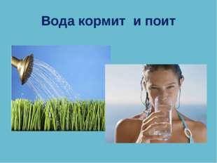 Вода кормит и поит