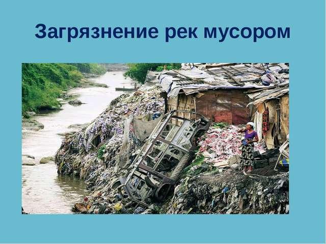 Загрязнение рек мусором
