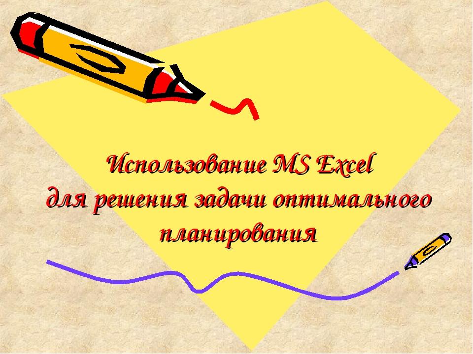 Использование MS Excel для решения задачи оптимального планирования