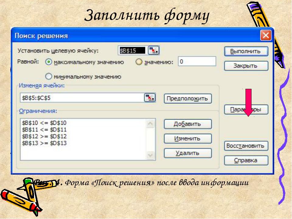 Заполнить форму Рис. 4. Форма «Поиск решения» после ввода информации