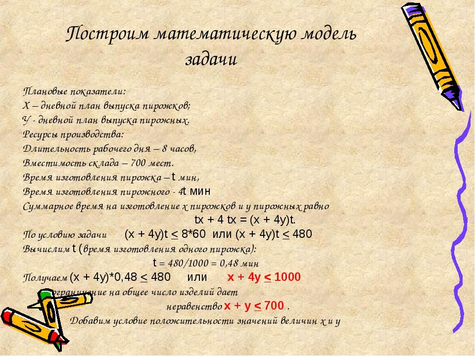 Построим математическую модель задачи Плановые показатели: Х – дневной план в...