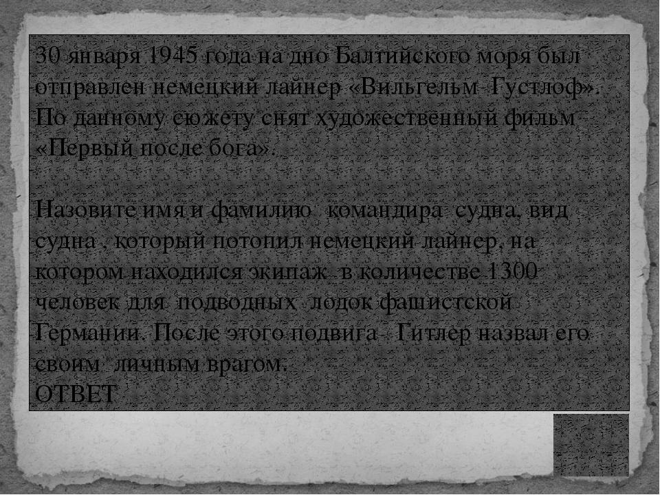 Эта наступательная операция советских войск занесена в Книгу рекордов Гиннесс...