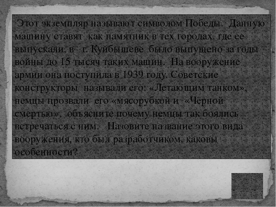 18 декабря 1941 года по Волоколамском танковая бригада атаковала немцев не до...