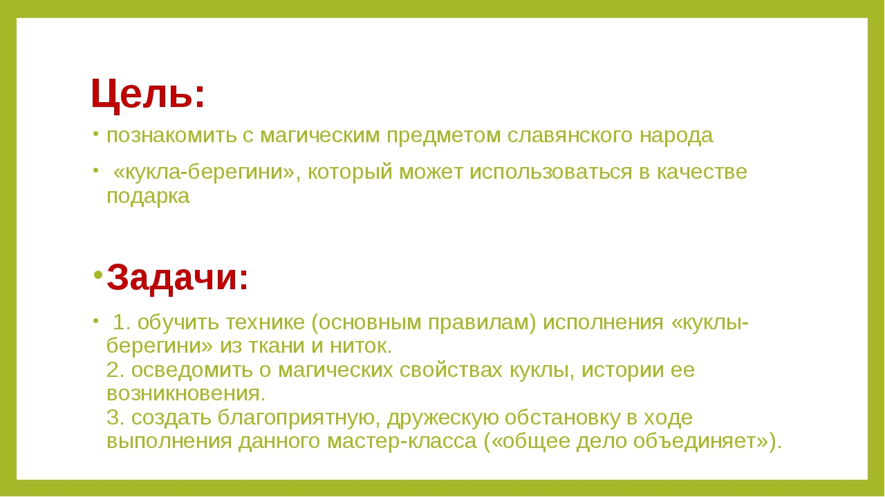 Цель: познакомить с магическим предметом славянского народа «кукла-берегини»,...