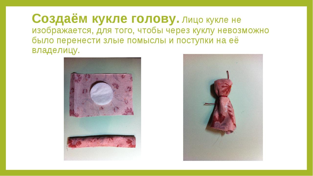 Создаём кукле голову. Лицо кукле не изображается, для того, чтобы через куклу...