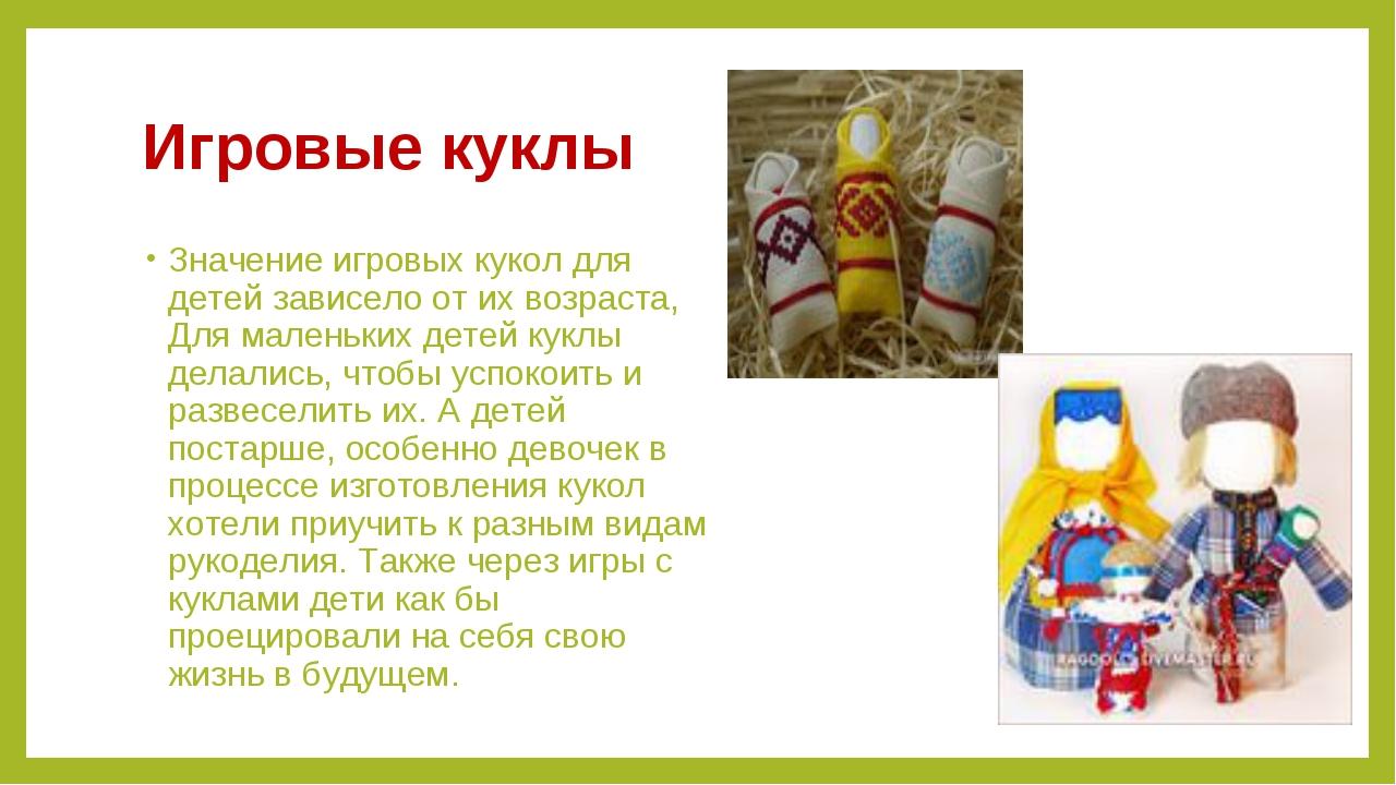 Игровые куклы Значение игровых кукол для детей зависело от их возраста, Для м...