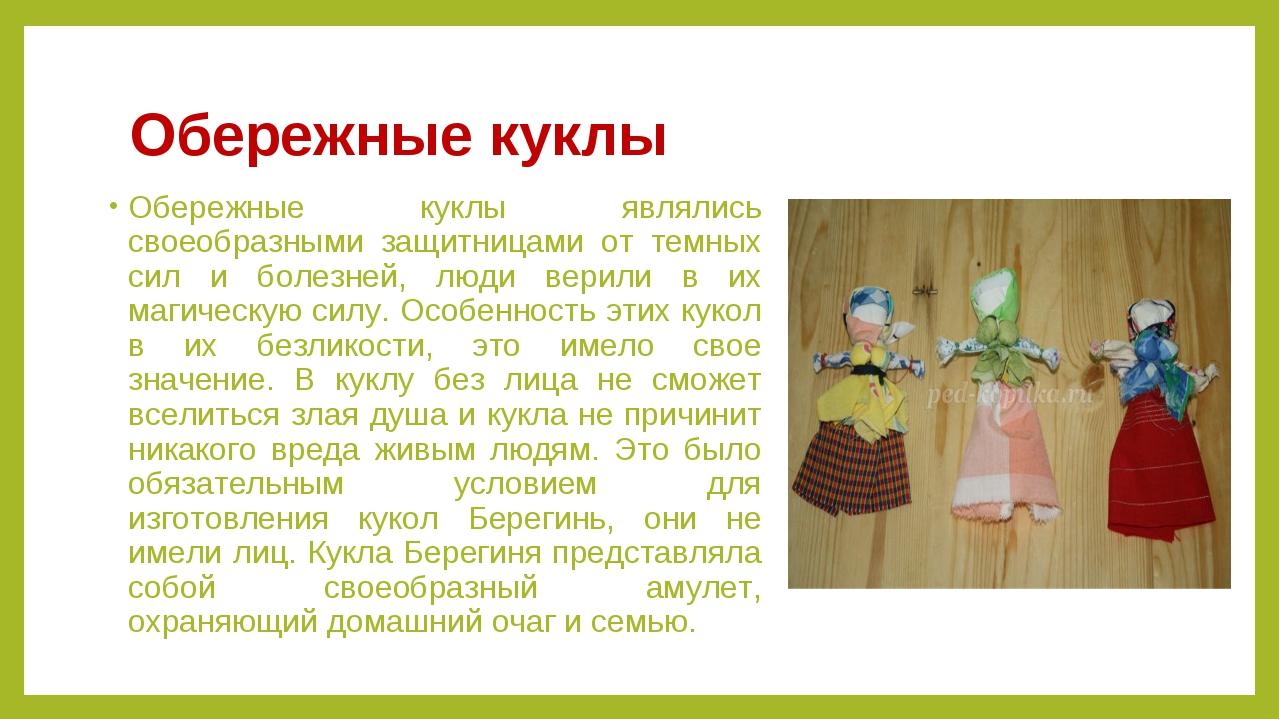 Обережные куклы Обережные куклы являлись своеобразными защитницами от темных...