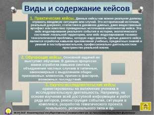 Виды и содержание кейсов 06.04.2015 Кокшетауский государственный университет