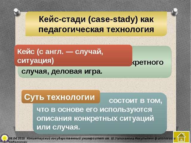Работа над кейс-стади включает 4 этапа: 06.04.2015 Кокшетауский государственн...
