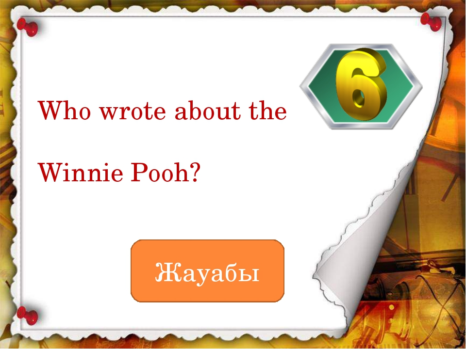 Жауабы Who wrote about the Winnie Pooh?