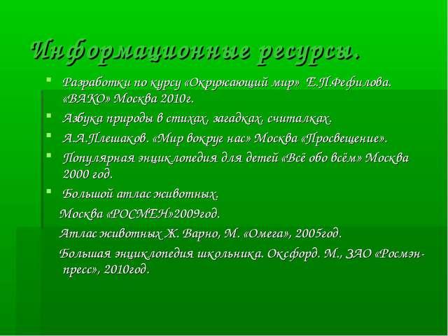 Информационные ресурсы. Разработки по курсу «Окружающий мир» Е.П.Фефилова. «В...