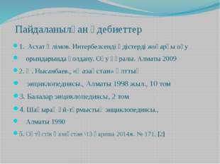 Пайдаланылған әдебиеттер 1. Асхат Әлімов. Интербелсенді әдістерді жоғарғы оқ