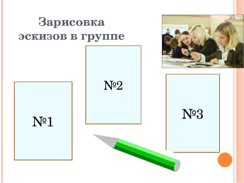 №1 №2 Зарисовка эскизов в группе №3