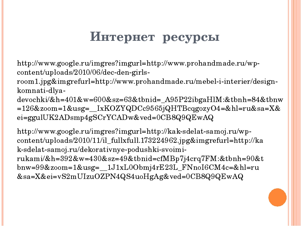 Интернет ресурсы http://www.google.ru/imgres?imgurl=http://www.prohandmade.r...