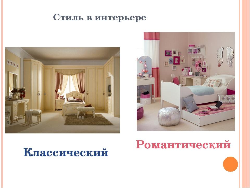 Стиль в интерьере Классический Романтический