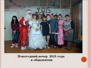 Новогодний вечер 2015 года в общежитии