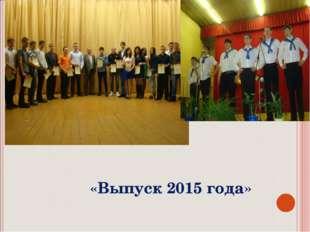 «Выпуск 2015 года»