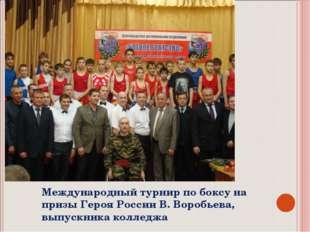 Международный турнир по боксу на призы Героя России В. Воробьева, выпускника
